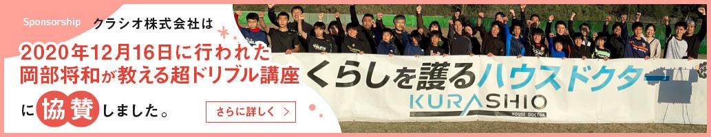 クラシオ株式会社は2020年12月16日に行われた岡部将和が教える超ドリブル講座に協賛しました