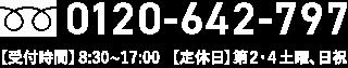 0120-642-797 受付時間:8:30~17:00 クラシオ株式会社