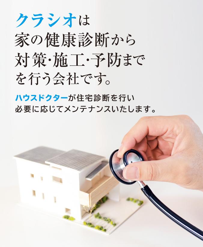 クラシオは家の健康診断を行う会社です ハウスドクターが住宅診断を行い必要に応じてメンテナンスいたします