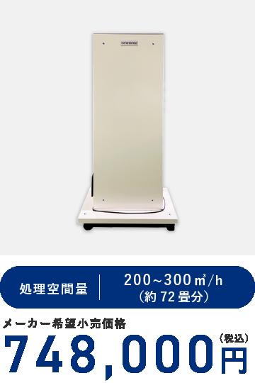 A-202 680,000円  業務用循環型空気清浄機 UVCエアステリライザー クラシオ株式会社
