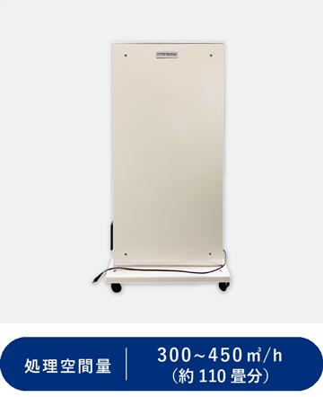 A-303 860,000円 業務用循環型空気清浄機 UVCエアステリライザー クラシオ株式会社