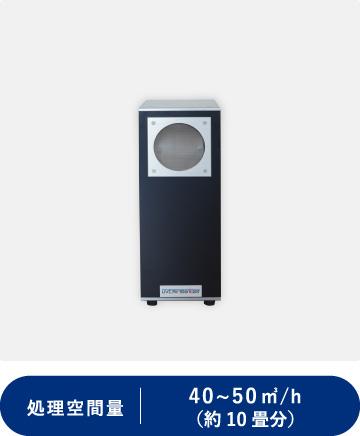 M-01 327,800円 業務用循環型空気清浄機 UVCエアステリライザー クラシオ株式会社